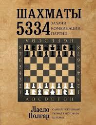 <b>Шахматы</b>. <b>5334</b> задачи, комбинации и партии Ласло <b>Полгар</b>