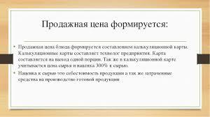 Отчет по производственной практике студента группы Голубь Евгения слайда 14 Продажная цена формируется Продажная цена блюда формируется составлением кал