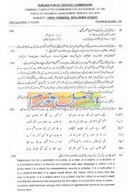 pms 2015 2016 urdu general including essay paper ppsc mcqs past punjab public service commission lahore competitive examination 2015 pcs pms 2015 2016 urdu general including essay paper