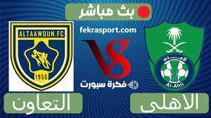 مشاهدة مباراة الأهلي والتعاون بث مباشر الاحد 12-09-2021 الدوري السعودي -  فكرة سبورت