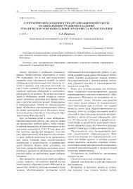 О методических особенностях организационной работы по выполнению  methodological features of organizational work related to the performance by pupils of tasks of the thematic educational web quest on mathematics