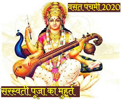 Know about the worship of saraswati devi on this occasion. Basant Panchami 2020 Saraswati Puja Date Day Muhurat Timing Importance Significance