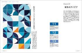 楽天ブックス デザインノート No83 最新デザインの表現と思考の