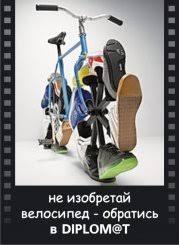 О нас Курсовые работы Екатеринбург дипломы реферат чертежи  Компания diplom t работает на рынке образовательных услуг с 2004 года активно развивается в Уральском регионе и на данный момент занимает на этом рынке
