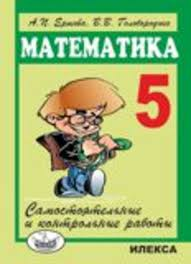 ГДЗ по математике класс самостоятельные и контрольные работы  ГДЗ математика 5 класс самостоятельные и контрольные работы Ершова Голобородько Илекса