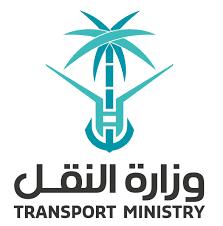 """وزارة النقل والخدمات اللوجستية على تويتر: """"النقل: إطلاق الشعار الجديد كخطوة  ضمن تطوير إجراءات العمل وتناغماً مع التحول نحو رؤية ومستقبلٍ أفضل.… """""""