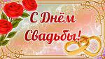 Прикольные поздравления ко дню свадьбы для племянника