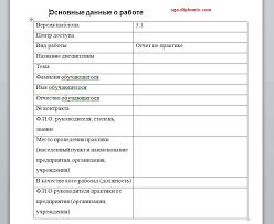 Шаблон отчета по практике СГА версия Мои статьи Полезное  титульный шаблона практики СГА