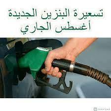 تسعيرة البنزين الجديدة أغسطس الجاري بعد التثبيت الملكي.. هل يتراجع سعر  الديزل في السعودية - الشامل الرياضي