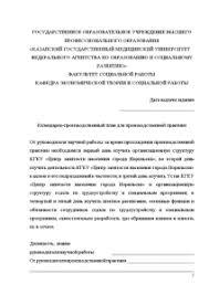 Отчёт по производственной практике в центре занятости населения  Вы ищите кто поможет с написанием отчета по практике в центре занятости населения В Москве работает еще один крупный специализированный ювелирный центр