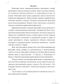 Философия жизни Философские аспекты учений психоанализа  Философия жизни Философские аспекты учений психоанализа 05 12 13