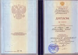 Нужен ли диплом о высшем образовании для оформления копия  Я имею высшее экономическое образование Дипломы