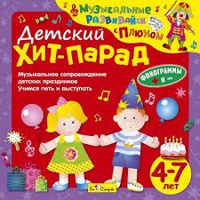 <b>Детский хит</b>-<b>парад</b>. Музыкальное сопровождение <b>детских</b> ...