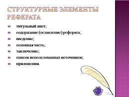 Презентация Правила оформления реферата Структурные элементы реферата титульный лист содержание оглавление реферата введение основная часть заключение список использованных источников