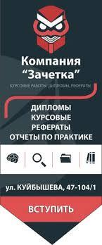 ЗАЧЕТКА ДИПЛОМЫ КУРСОВЫЕ РЕФЕРАТЫ prof ru ВКонтакте ЗАЧЕТКА ДИПЛОМЫ КУРСОВЫЕ РЕФЕРАТЫ 5prof ru