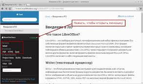 Блог про libreoffice Пособие Оформление дипломной работы в  Не забываем про возможности сервиса the docs