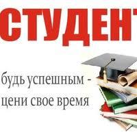 СТУДЕНТ ДИПЛОМНЫЕ КУРСОВЫЕ ДИССЕРТАЦИИ идр ВКонтакте СТУДЕНТ 24 ДИПЛОМНЫЕ КУРСОВЫЕ ДИССЕРТАЦИИ идр