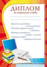 Диплом За хорошую учебу Купить с доставкой my shop ru Диплом За хорошую учебу