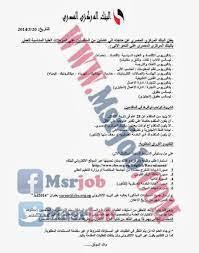 وظائف البنك المركزي المصري للمؤهلات العليا والمتوسطة وفوق متوسط , 20 مارس  2014