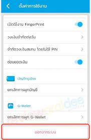 แนะนำ] อยากลบ ยกเลิกผูก G-Wallet แอปเป๋าตัง ธนาคารกรุงไทย ทำอย่างไงดี ?