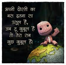 Image result for friendship day shayari and quotes