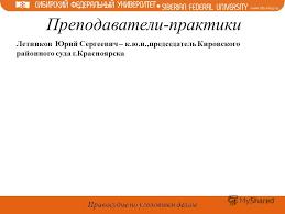 Презентация на тему Правосудие по уголовным делам Магистерская  7 Преподаватели практики