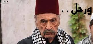 رحيل الفنان السوري الكبير رفيق السبيعي