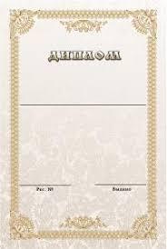 Сертификатор сервис выдачи сертификатов дипломов грамот и   Диплом №18