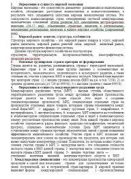 Ответы на вопросы для экзамена по мировой экономике Шпаргалки  Ответы на вопросы для экзамена по мировой экономике 05 06 16