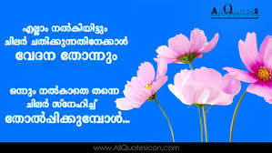 Image of: Inspirational Quotes Motivational Life Quotes In Malayalam With Famous Inspiration Wallpapers Online Messages Bestquotes Motivational Life Quotes In Malayalam Best Quotes For Your Life