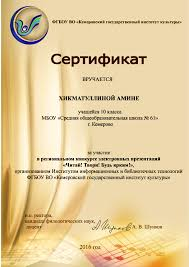 Научные работы конкурсы и статьи Диплом Диплом