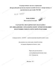 Диссертация на тему Разработка методических подходов к  Диссертация и автореферат на тему Разработка методических подходов к организационно управленческому проектированию получения гомеопатической