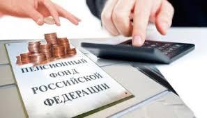новые формы документов для отчета в ПФР о сотрудниках  За что ПФР накажет в следующем году