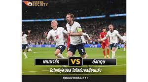 ไฮไลท์ฟุตบอล ยูโร 2020 เดนมาร์ก vs อังกฤษ