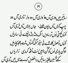 at the shrine of shah hussein four punjabi english kafis the kafi 16 urdu