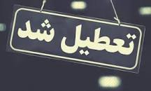 Image result for آیا فردا یکشنبه 13 بهمن 98 مدارس تهران تعطیل است؟