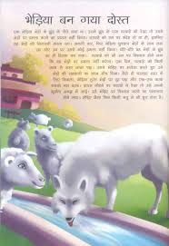 story of fox became a friend in hindi