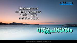 Image of: Typography Morning Pics With Life Quotes In Malayalam Good Morning Malayalam Quotes Life Malayalam Good Morning Quotes Itsbloggerintimecom Morning Pics With Life Quotes In Malayalam Good Morning Malayalam