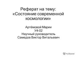 Презентация на тему Национальный исследовательский ядерный  Реферат на тему Состояние современной космологии Артёмовой Марии У4 02 Научный руководитель