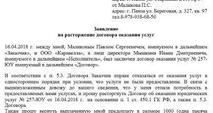 Договор на оказание услуг адвоката