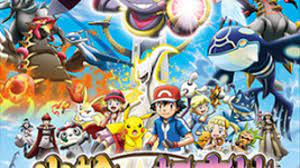 Pokémon the Movie: Hoopa and the Clash of Ages - Home