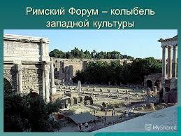 Презентация на тему МИР ДРЕВНОСТИ ДАЛЕКИЙ И БЛИЗКИЙ Материал к  18 Римский Форум колыбель западной культуры