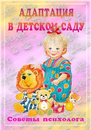 МБДОУ Детский сад № МБДОУ Детский сад № города Барнаула adaptacia