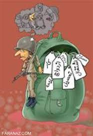 مزایای-معاف-از-رزم-خدمت- سربازی-96 - 97