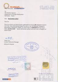 sample demand letter manpower recruitment agency in wise guarantee letter