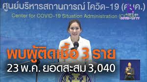สถานการณ์โควิด-19 วันนี้ l พบผู้ติดเชื้อ 3 ราย ชาวอิตาลี-คนไทยกลับจากตปท. I  TNN ข่าวเที่ยง I 23/5/63 - YouTube