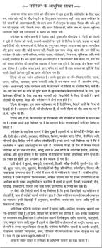 short essay on modern ways of entertainment in hindi