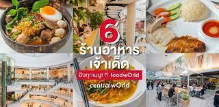 6 ร้านอาหารเจ้าเด็ด ปังทุกเมนู! ที่ foodwOrld - Wongnai