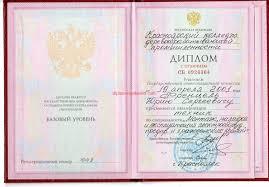 Купить диплом электрика diplom moskva ru Купить диплом электрика в Москве и других городах РФ