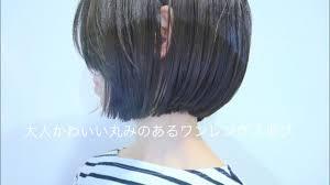 秋冬髪型大人かわいい丸みのあるワンレングスボブnor Su Youtube